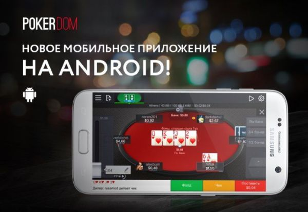 Pokerdom mobile для android